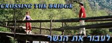 דיאלוג אימאגו - לעבור את הגשר